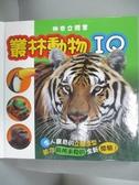【書寶二手書T6/少年童書_YBZ】叢林動物的智商_Roger Priddy文; 王玲月翻譯