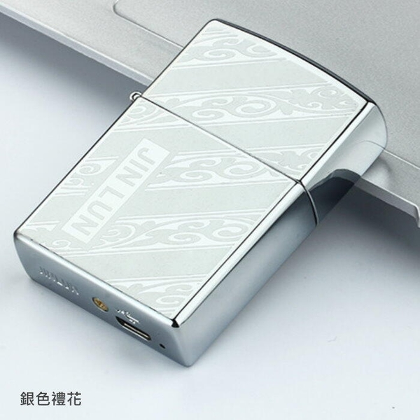 【GE270】金屬防風USB充電電弧脈衝打火機 點煙器 USB打火機 充電式打火機 電子點煙器 EZGO商城