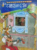 【書寶二手書T1/少年童書_YJD】下雨天的故事_瑪爾妲.柯西作