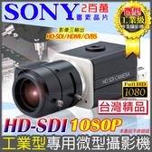 監視器 日本原裝SONY晶片 微型專業設計 700條高解析影像 工業級設計 微型/小型外觀