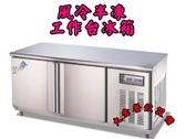 風冷/6尺工作台冰箱/臥式工作台冰箱/冷凍冷藏/自動除霜/不鏽鋼冰箱/正#304/迴歸門設計/400L