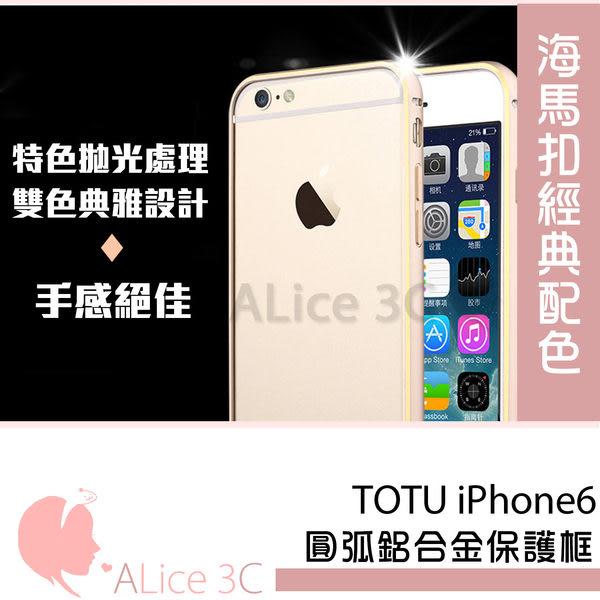 TOTU iPhone 6 雙氧圓弧金屬邊框【C-I6-023】鋁合金邊框 金屬框 保護框 Alice3C
