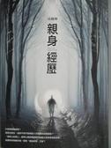 【書寶二手書T5/一般小說_KDT】親身經歷_房純輝