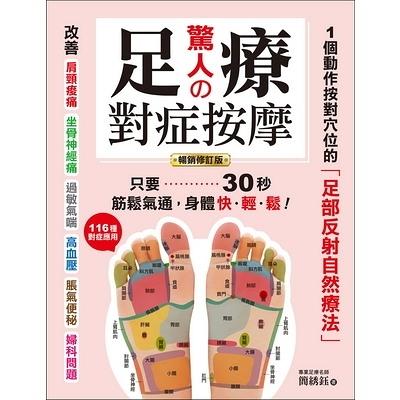 驚人的足療對症按摩(暢銷修訂版)