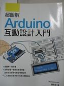 【書寶二手書T9/電腦_EL5】超圖解Arduino互動設計入門_趙英傑