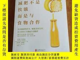 二手書博民逛書店罕見減肥不是捱餓而是與食物合作Y349528 柯歡歡 北京聯合出