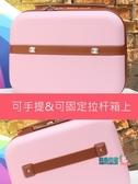 化妝手提箱 2019新款手提箱迷你旅行箱小箱子化妝箱收納箱包行李箱14寸登機箱【快速出貨】