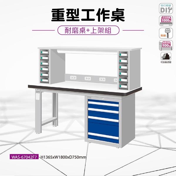天鋼 WAS-67042F7《重量型工作桌》上架組(單櫃型) 耐磨桌板 W1800 修理廠 工作室 工具桌