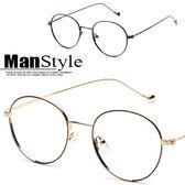 平光眼鏡文藝復古金屬小框平光鏡流行框架裝飾眼鏡【09J0042】