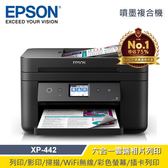 【EPSON 愛普生】XP-442 六合一Wi-Fi 雲端相片複合機 【免網登送85午茶序號-12月中簡訊發送】