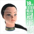 WG增量型藍底冠軍頭(18吋)-單入[86048]學生上課練習美髮乙丙級