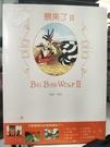 挖寶二手片-P15-334-正版DVD-動畫【狼來了II】-國英語雙發音(直購價)
