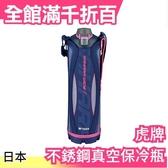 【藍色 1.5公升】日本 虎牌 TIGER不銹鋼真空 保冷瓶 MME-C150夏天露營 慢跑路跑 開學【小福部屋】