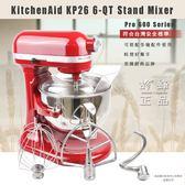 ㊣胡蜂正品㊣ 台灣保固一年 現貨 全新KitchenAid Professional 600 Series 6QT 6 QT 升降款 攪拌機 紅色