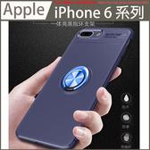 【磁吸支架】iPhone 6 6S Plus 手機殼 指環支架 保護套 矽膠殼 防摔 手機套 汽車族 保護殼 全包軟殼