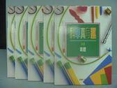 【書寶二手書T8/少年童書_RHF】科學真有趣-測量儀器_流體動力學_靜電等_共5本合售