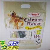 [COSCO代購] W78023 Seeds 惜時 寵物含鈣潔牙嚼骨 630公克(雞肉/起司/綠茶口味)(兩入裝)
