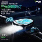 自行車燈前燈喇叭燈可充電強光手電筒腳踏車燈