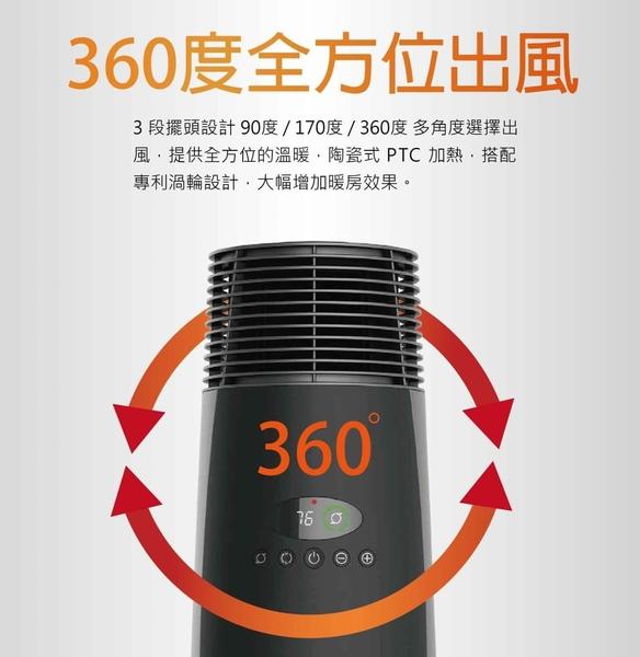 展示機出清! 美國 Lasko 樂司科 黑塔之星 全方位360度渦輪循環電暖器 CT22360TW