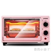 電烤盤UKOEO烤箱家用 小型烘焙小烤箱多功能全自動迷你電烤箱烤蛋糕面包 220V NMS蘿莉小腳丫