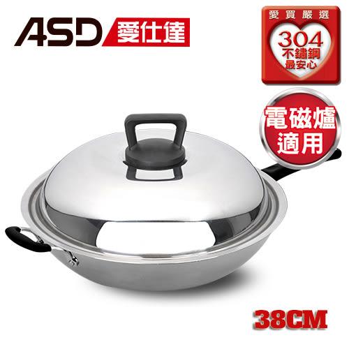 愛仕達ASD 二代多層鋼炒鍋(38cm)【愛買】