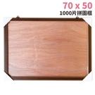 1000片拼圖框 70cm x 50cm 台灣製 訂製款 /一個入(促1000) 原木框 木條框