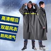 加長防汛雨衣風衣式防暴雨雨披長款男女勞保環衛巡邏保安路政雨衣 名購新品