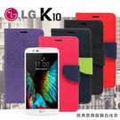 【愛瘋潮】LG K10 經典書本雙色磁釦側翻可站立皮套 手機殼