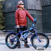 兒童自行車6-8-9-10歲童車 男孩小學生中大童 20寸山地車變速單車 NMS陽光好物