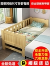兒童床 拼接床加寬床邊實木兒童床帶護欄拼床加寬床神器嬰兒小床拼接大床【八折搶購】