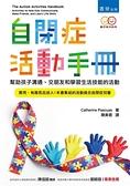 自閉症活動手冊:幫助孩子溝通、交朋友和學習生活技能的活動