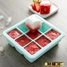 製冰模具 日本sp大塊冰格磨具柔軟硅膠冰格帶蓋嬰兒輔食冷凍盒制冰盒方形大 榮耀 上新
