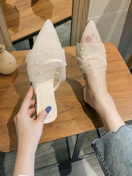 包頭半拖鞋女2021年新款外穿ins潮涼拖百搭網紗半托單鞋穆勒拖鞋 寶貝計畫