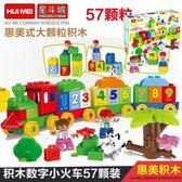 拼插積木 熱銷益智玩具 惠美HM136 幼教數字小火車 拼裝拼插兒童大顆粒積木 珍妮寶貝