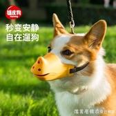 狗狗嘴套防咬叫亂吃口罩小型大型犬寵物止吠器泰迪用品狗套籠狗罩