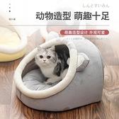 貓窩夏季四季通用貓屋半封閉式小貓咪床別墅狗窩冬季保暖寵物用品