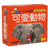可愛動物 FOOD超人聰明認知大圖卡