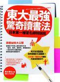 (二手書)東大最強驚奇讀書法:日本第一補習名師特訓班