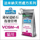 Vet Life法米納[VCSM-4泌尿道結石照護處方貓糧,2kg,義大利製](免運)