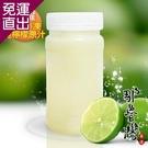 那魯灣 鮮榨冷凍純檸檬原汁 5罐230g/罐【免運直出】
