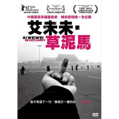 艾未未-草泥馬DVD