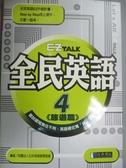 【書寶二手書T5/語言學習_HOS】EZ TALK 全民英語 旅遊篇_官淑媛