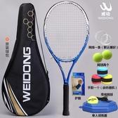 網球拍碳素網球拍單人訓練雙人比賽初學者套餐男女式通用 俏女孩