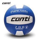 [陽光樂活=] CONTI 超軟橡膠排球(5號球) 藍/白 V700-5-WB
