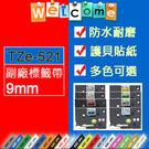TZ 9mm副廠護背標籤帶~可任選規格~請將要的規格寫在備註上
