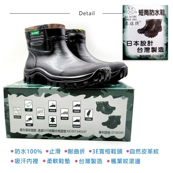 專球牌一體成型橡膠止滑MIT短筒防水雨鞋.登山雨鞋.工作雨鞋.黑色【鞋鞋俱樂部】【111-330】