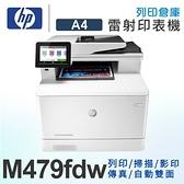 HP M479fdw 無線雙面彩雷傳真事務機 /適用 HP W2040A/W2041A/W2042A/W2043A