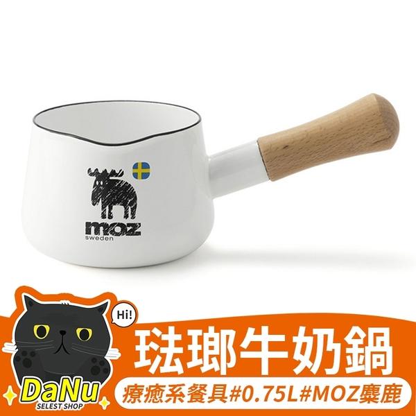MOZ麋鹿 12CM單柄琺瑯牛奶鍋(0.75L) 北歐風格 下午茶必備 療癒系餐具【Z210108】