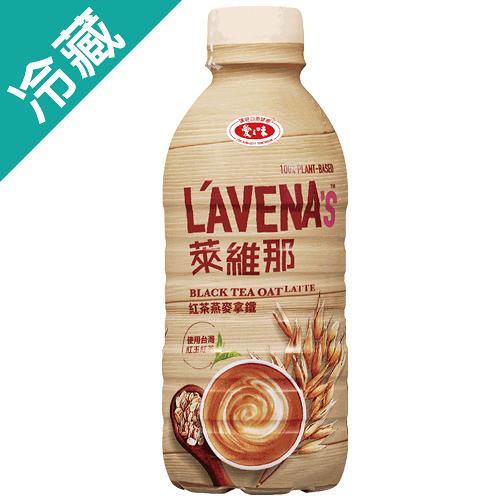 愛之味萊維那紅茶燕麥拿鐵340ML【愛買冷藏】