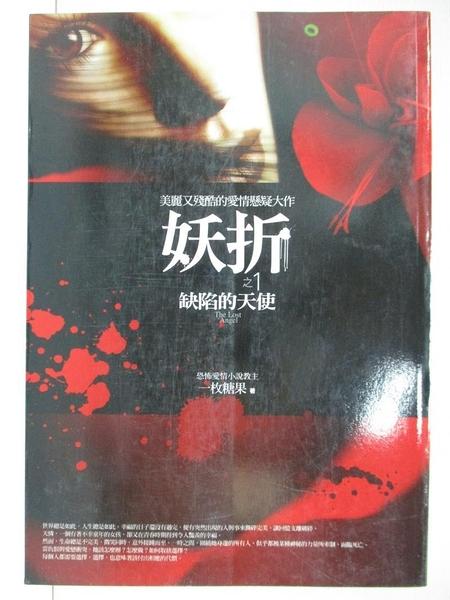 【書寶二手書T4/翻譯小說_BOD】妖折之1:缺陷的天使_一枚糖果